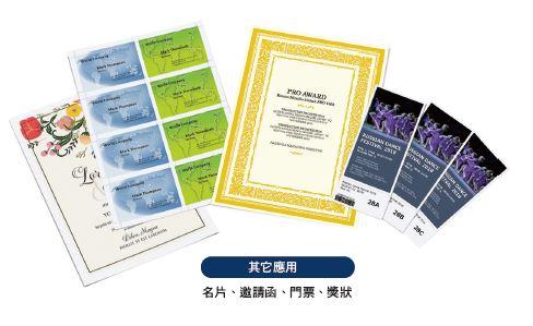 其他應用(名片、門票、邀請函、獎狀)
