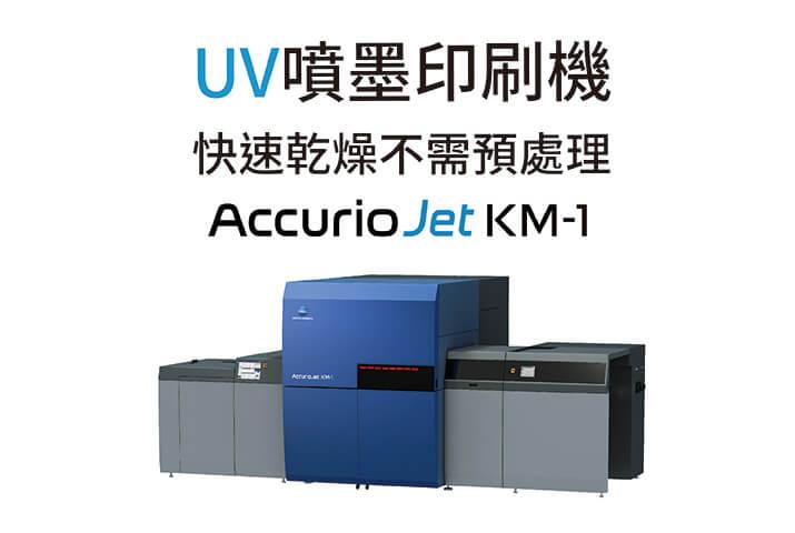 康鈦科技UV噴墨印刷機KM-1快速乾燥不需預處理
