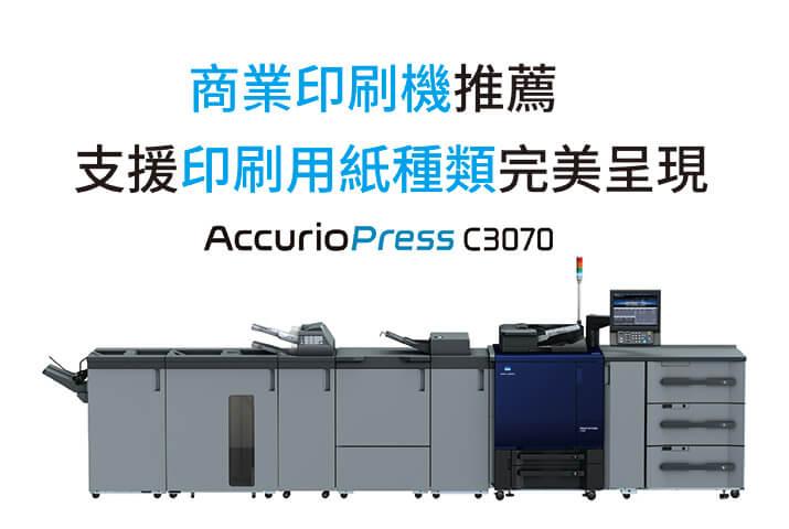 康鈦文件解決新方向商業印刷機推薦C3070特殊紙種類印刷