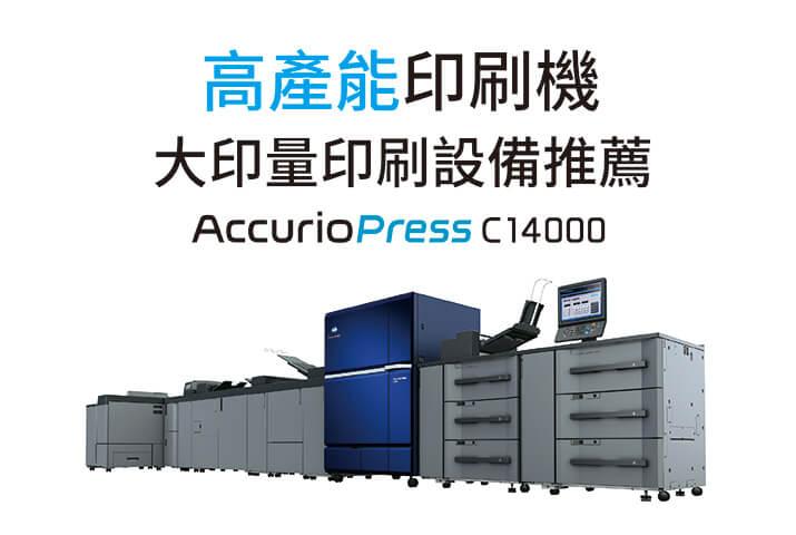 康鈦文件解決新方向高產能印刷機C14000優點解析