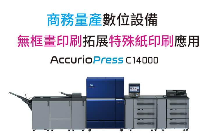 康鈦文件解決新方向無框畫印刷商務量產數位設備c14000