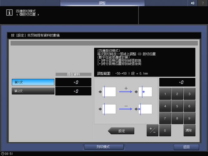 康鈦最新消息在線處理TU-510四面裁切單元操作方便03